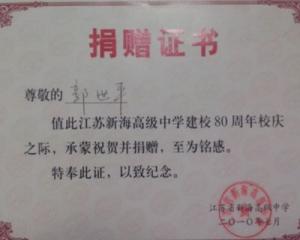 海州高级中学80周年捐赠证书